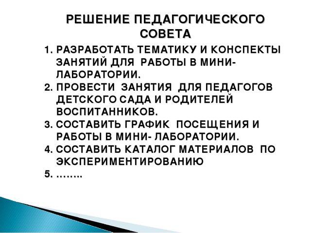 РЕШЕНИЕ ПЕДАГОГИЧЕСКОГО СОВЕТА РАЗРАБОТАТЬ ТЕМАТИКУ И КОНСПЕКТЫ ЗАНЯТИЙ ДЛЯ Р...