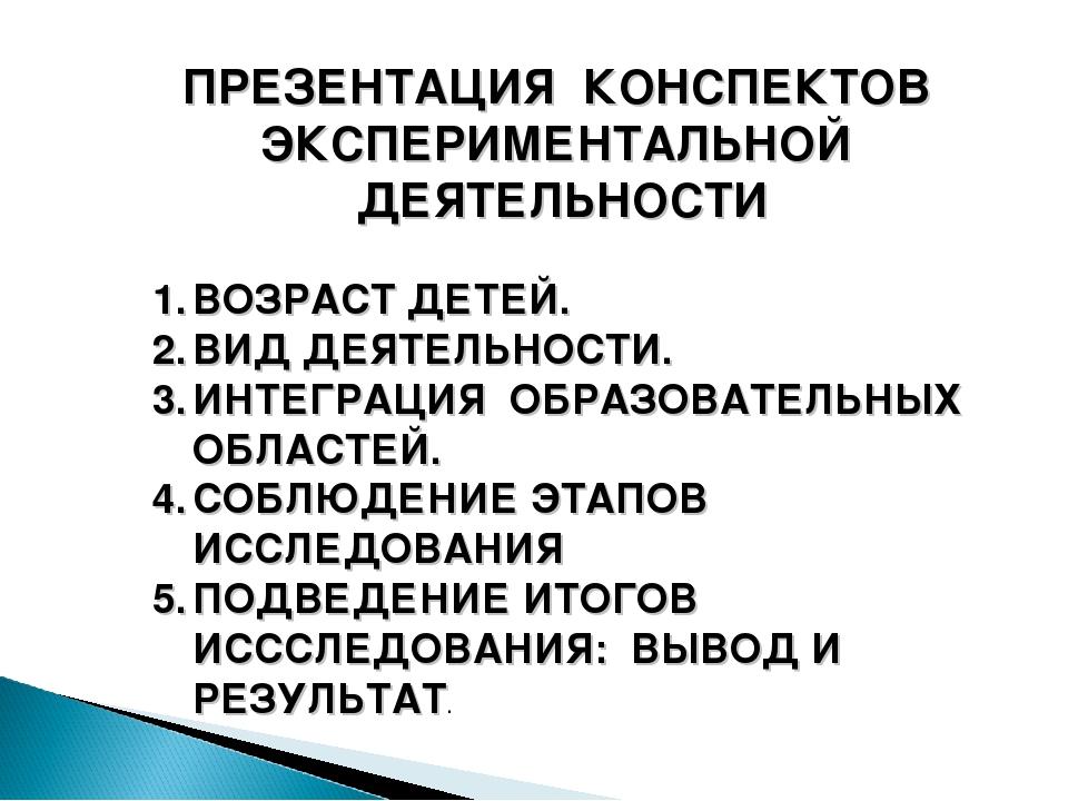 ПРЕЗЕНТАЦИЯ КОНСПЕКТОВ ЭКСПЕРИМЕНТАЛЬНОЙ ДЕЯТЕЛЬНОСТИ ВОЗРАСТ ДЕТЕЙ. ВИД ДЕЯТ...