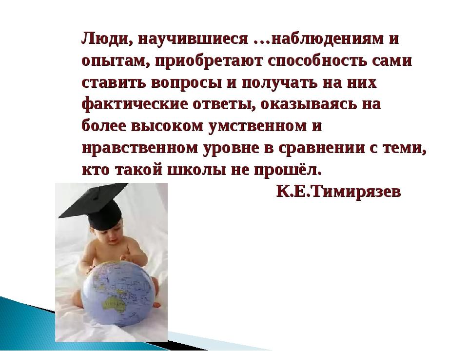 Люди, научившиеся …наблюдениям и опытам, приобретают способность сами ставить...