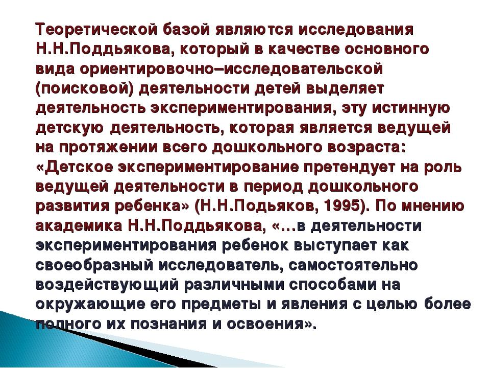 Теоретической базой являются исследования Н.Н.Поддьякова, который в качестве...