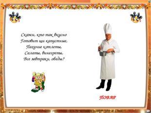 ПОВАР Скажи, кто так вкусно Готовит щи капустные, Пахучие котлеты, Салаты, ви