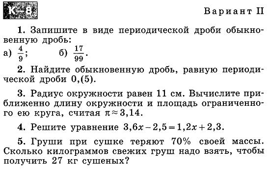 Контрольная работа № в классе по теме Обыкновенные и  hello html m4261e402 png