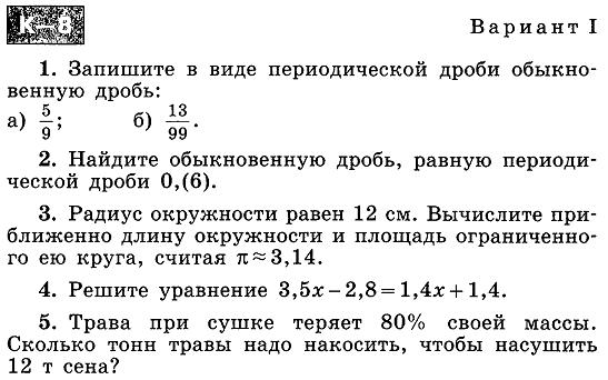 Контрольная работа № в классе по теме Обыкновенные и  hello html m735857e5 png