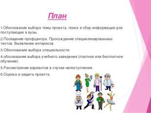 План  1.Обоснование выбора темы проекта, поиск и сбор информации для поступа