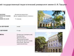 Российский государственный педагогический университет имени А.И.Герцена НАП