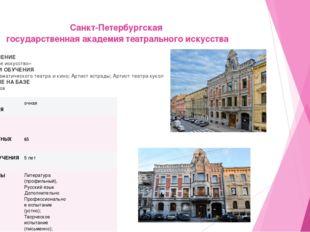 Санкт-Петербургская государственная академия театрального искусства НАПРАВЛЕН