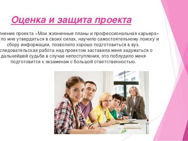Оценка и защита проекта  Выполнение проекта «Мои жизненные планы и профессио...