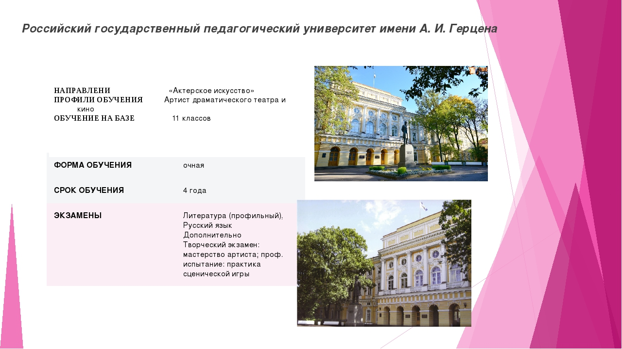 Российский государственный педагогический университет имени А.И.Герцена НАП...