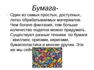 Бумага- Один из самых простых, доступных, легко обрабатываемых материалов. Че