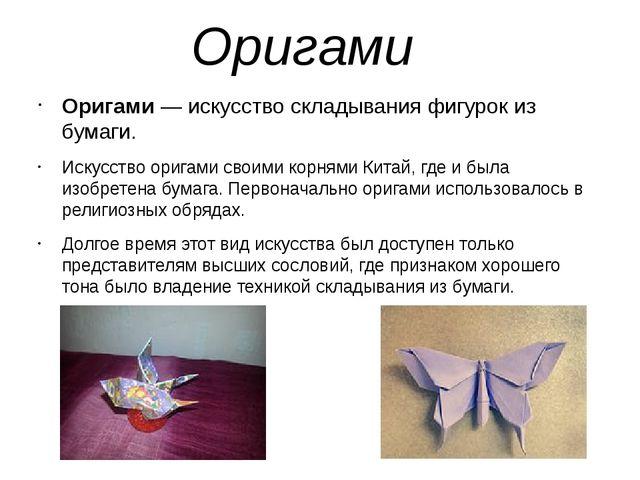Оригами Оригами — искусство складывания фигурок из бумаги. Искусство оригами...