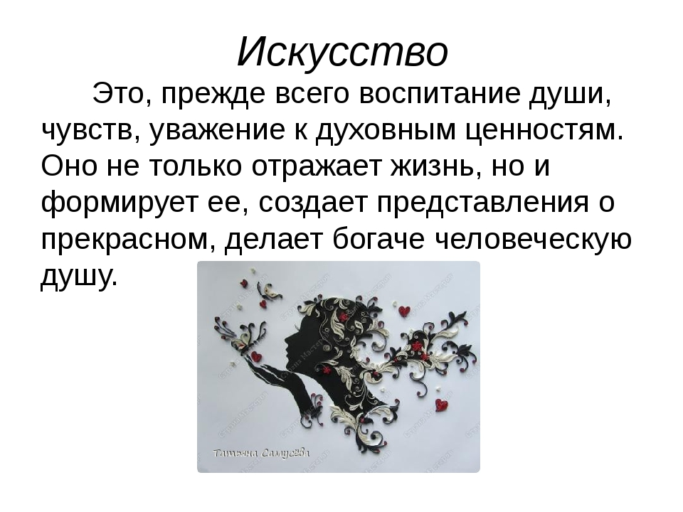 Искусство Это, прежде всего воспитание души, чувств, уважение к духовным ценн...