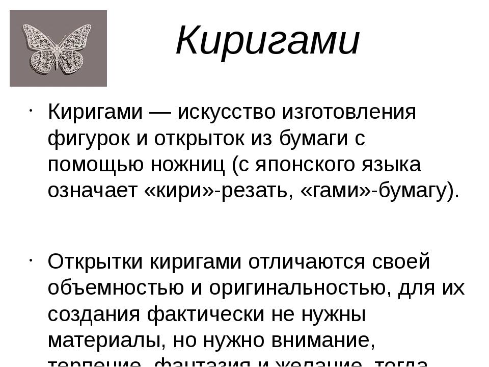 Киригами Киригами — искусство изготовления фигурок и открыток из бумаги с пом...