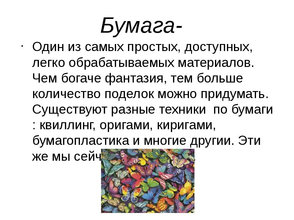Бумага- Один из самых простых, доступных, легко обрабатываемых материалов. Че...
