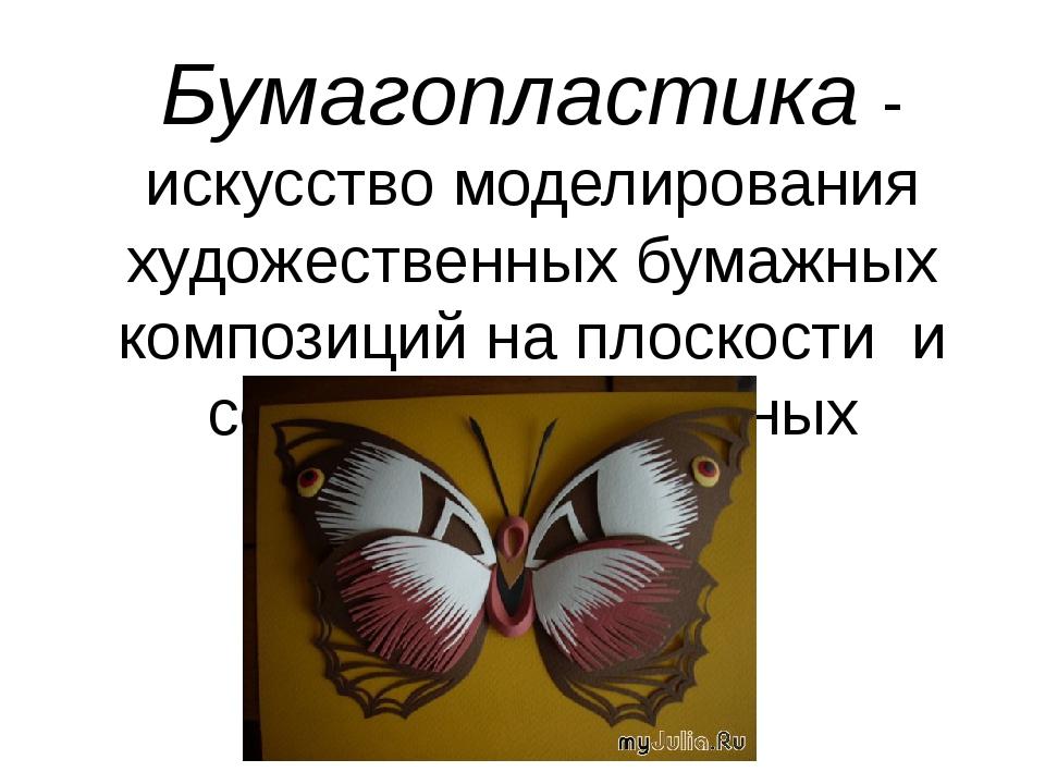 Бумагопластика - искусство моделирования художественных бумажных композиций н...