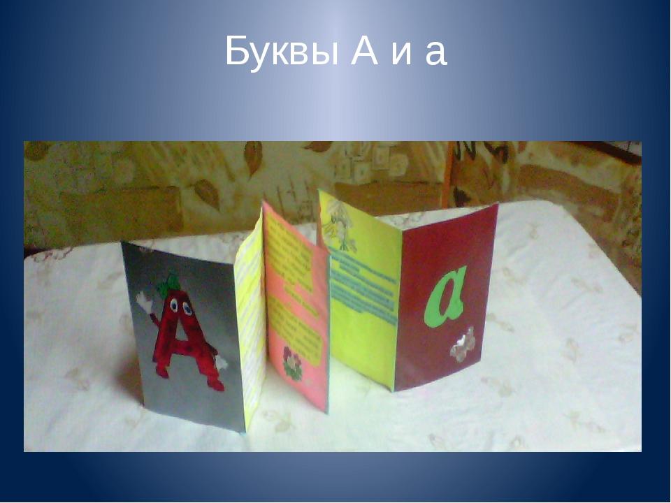 Буквы А и а
