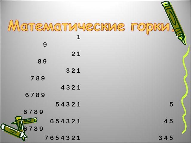 1 9 2 1 8 9 3 2 1 7 8 9 4 3 2 1 6 7 8 9 5 4 3 2 1 5 6 7 8 9 6 5 4 3 2 1 4 5...