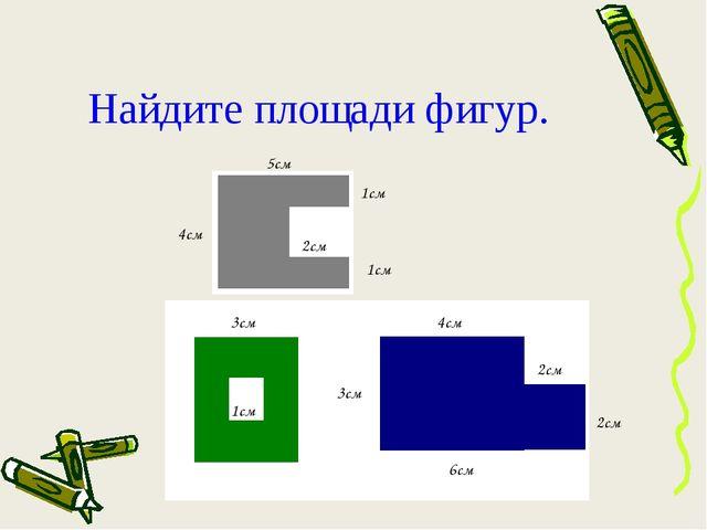 Найдите площади фигур. 5см 4см 2см 1см 1см 3см 1см 4см 3см 6см 2см 2см
