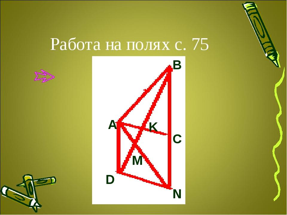 Работа на полях с. 75 А В С D N K M