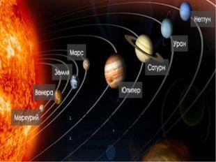Перечислите планеты Солнечной системы. Назовите самую большую и малую