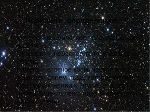 Метеор – космическое тело, падающее на Землю. Метеорит – небесное тело, упав