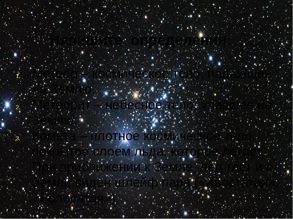 Метеор – космическое тело, падающее на Землю. Метеорит – небесное тело, упав...