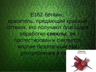 Е162-бетаин, краситель, придающий красный оттенок, его получают благодаря об