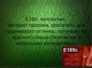 Е160- капсантин, экстракт паприки, краситель для оранжевого оттенка, получаю
