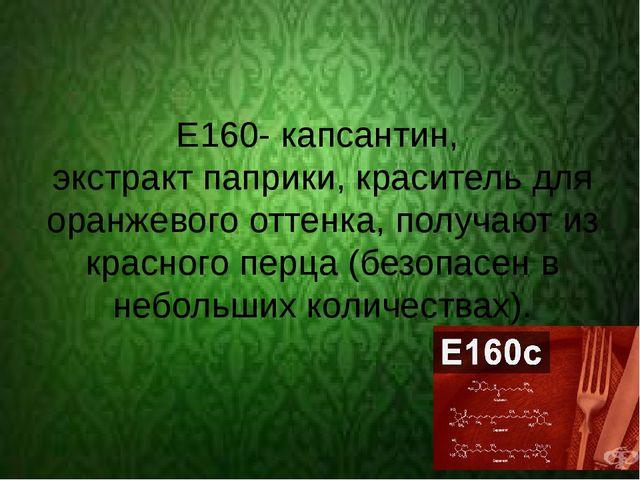Е160- капсантин, экстракт паприки, краситель для оранжевого оттенка, получаю...