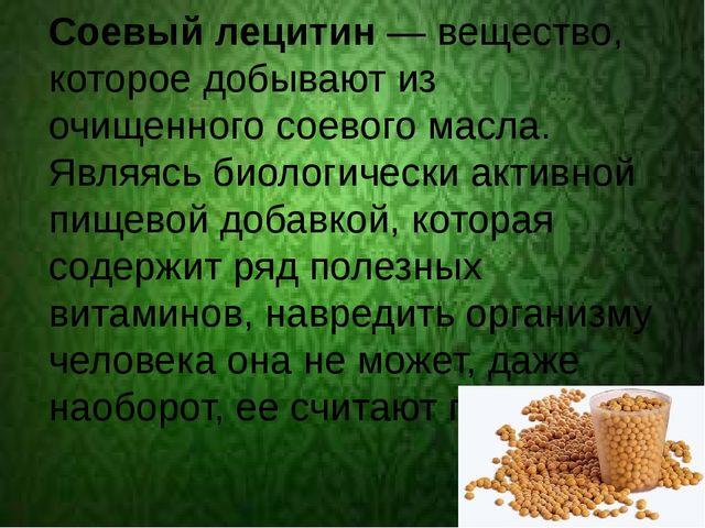 Соевый лецитин — вещество, которое добывают из очищенного соевого масла. Явл...