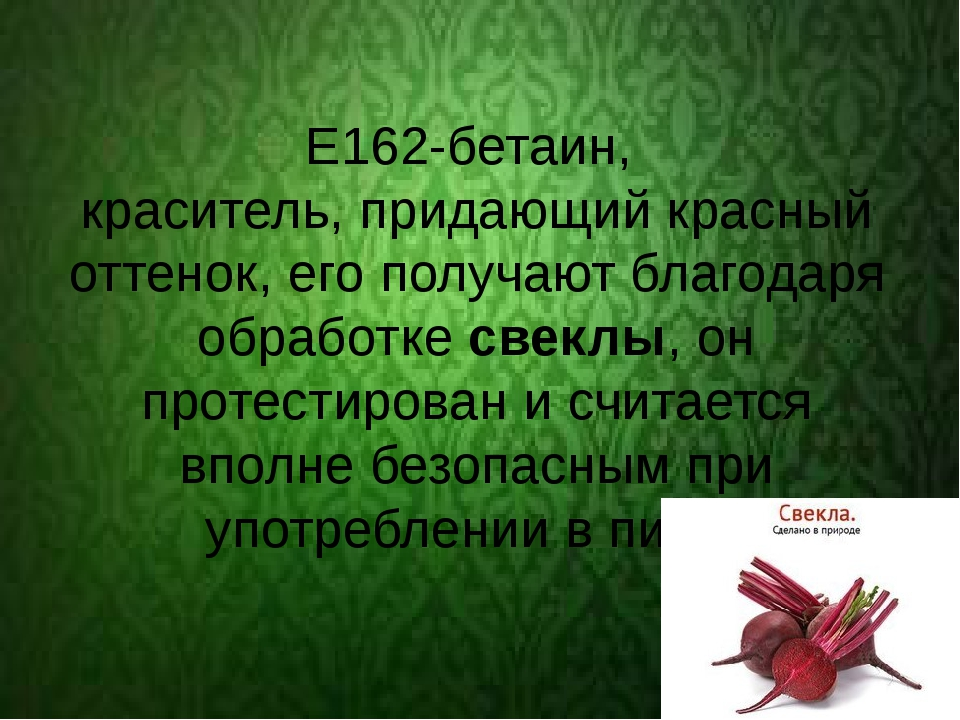 Е162-бетаин, краситель, придающий красный оттенок, его получают благодаря об...