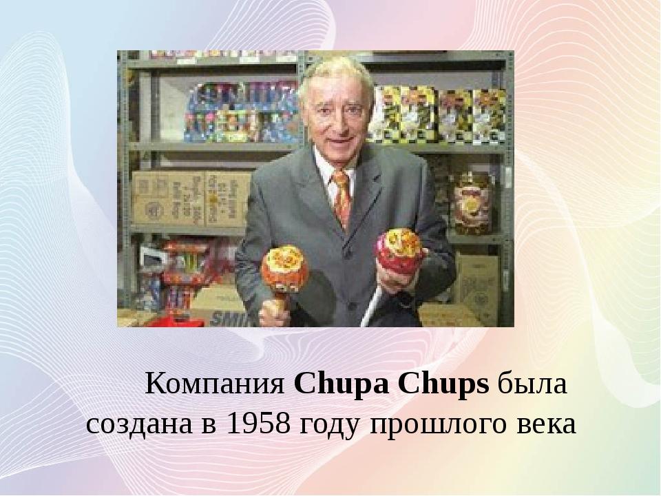 Компания Chupa Chups была создана в 1958 году прошлого века