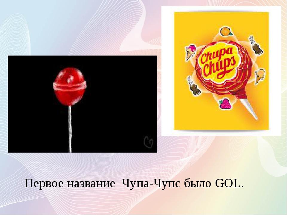 Первое название Чупа-Чупс было GOL.