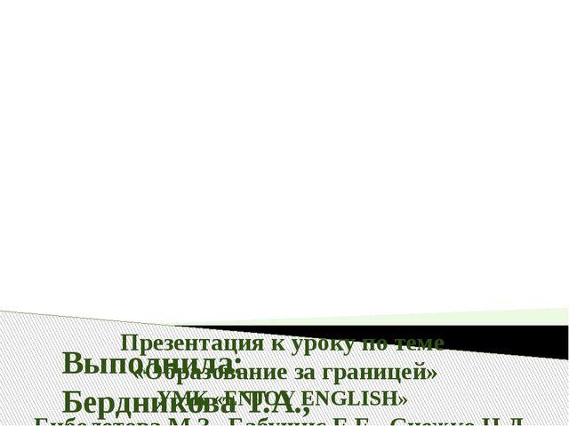 Презентация к уроку по теме «Образование за границей» УМК «ENJOY ENGLISH» Би...
