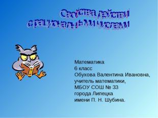 Математика 6 класс Обухова Валентина Ивановна, учитель математики, МБОУ СОШ №