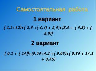 (-0,1 + (-14))+(3,05+4,2 +(-3,05)+(-0,85 + 14,1 + 0,85) (-6,2+12)+(-2,5 +(-6