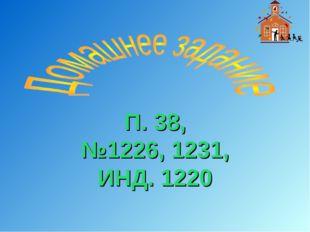 П. 38, №1226, 1231, ИНД. 1220