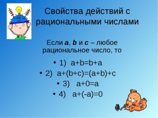 Свойства действий с рациональными числами 1) a+b=b+a 2) a+(b+c)=(a+b)+c 3) a+