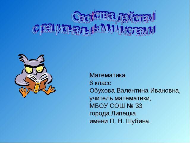 Математика 6 класс Обухова Валентина Ивановна, учитель математики, МБОУ СОШ №...