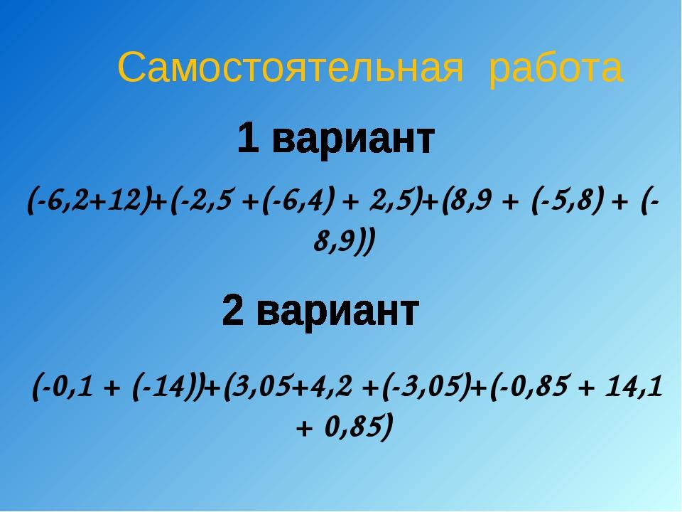 (-0,1 + (-14))+(3,05+4,2 +(-3,05)+(-0,85 + 14,1 + 0,85) (-6,2+12)+(-2,5 +(-6...
