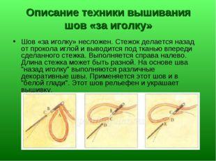 Описание техники вышивания шов «за иголку» Шов «за иголку» несложен. Стежок д