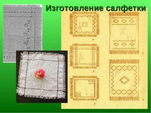 Изготовление салфетки