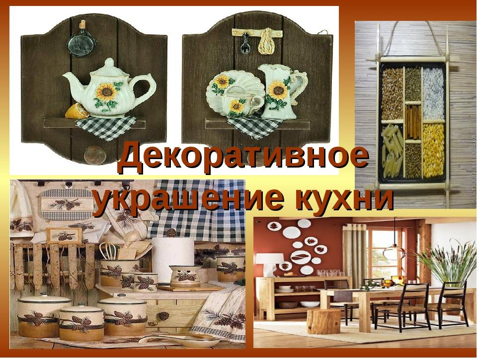 Декоративное украшение кухни