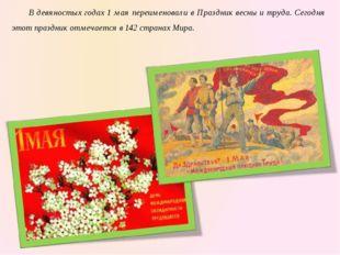 В девяностых годах 1 мая переименовали в Праздник весны и труда. Сегодня это