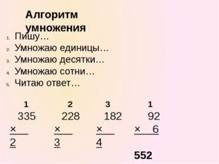 Алгоритм умножения Пишу… Умножаю единицы… Умножаю десятки… Умножаю сотни… Чит