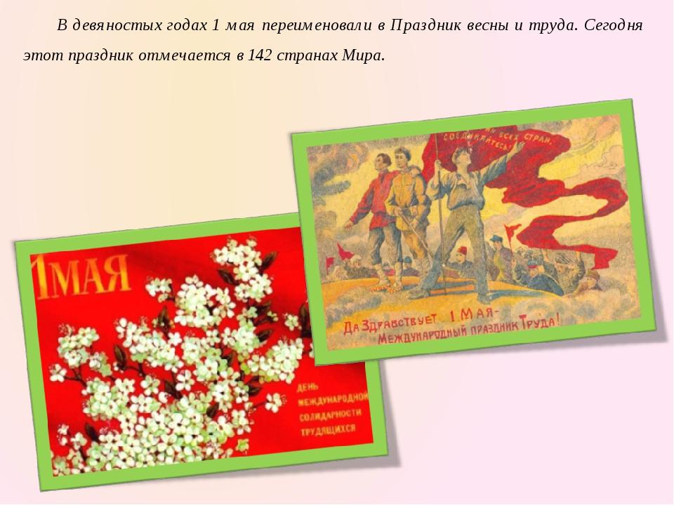 В девяностых годах 1 мая переименовали в Праздник весны и труда. Сегодня это...