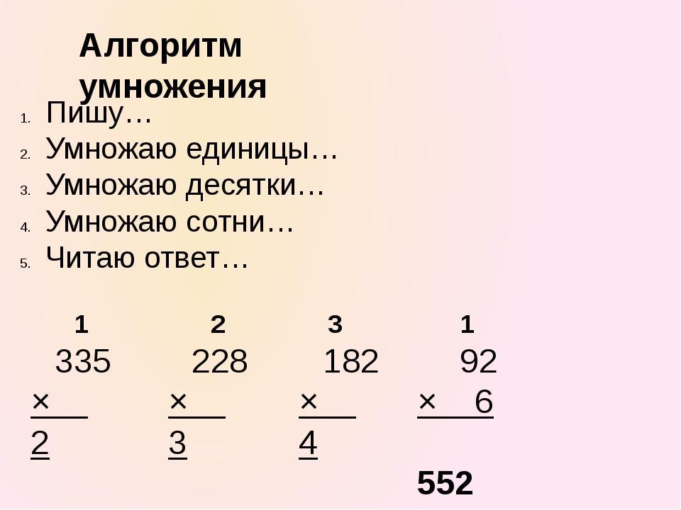 Алгоритм умножения Пишу… Умножаю единицы… Умножаю десятки… Умножаю сотни… Чит...
