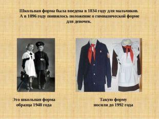 Школьная форма была введена в 1834 году для мальчиков. А в 1896 году появилос