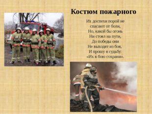 Их доспехи порой не спасают от боли, Но, какой бы огонь Ни стоял на пути, До