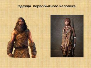 Одежда первобытного человека