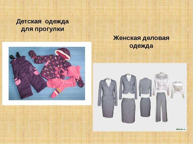 Детская одежда для прогулки Женская деловая одежда